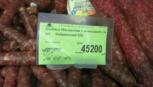 Колбаса с шоколадом продается на мясных прилавках в Бресте