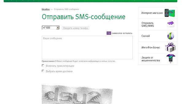 Отправка SMS с сайта МегаФона