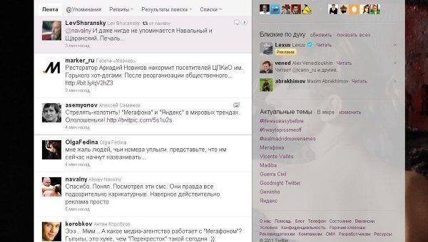 МегаФон и Яндекс попали в мировые тренды Twitter из-за утечки SMS