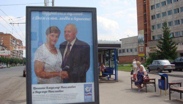 Социальная реклама в Туле