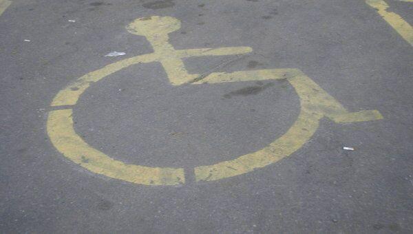 Парковки для инвалидов на окраинах Москвы