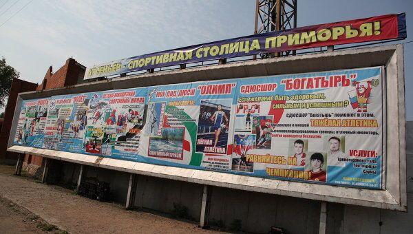 Социальная реклама в Арсеньеве