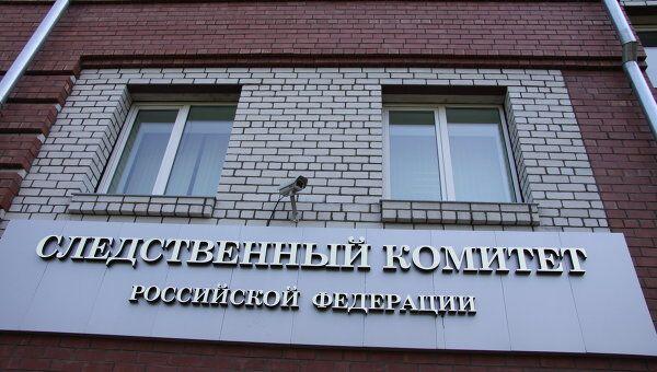 Следственное управление СК РФ по Амурской области