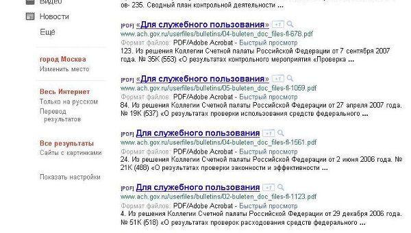 Документы госведомств попали в поисковую выдачу Google