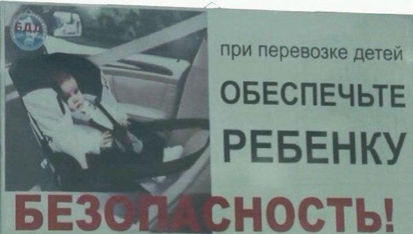 Социальная реклама глазами автомобилистов, часть 1
