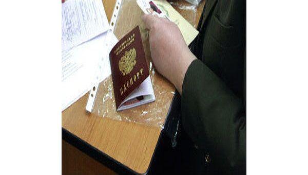 Российский паспорт. Архив