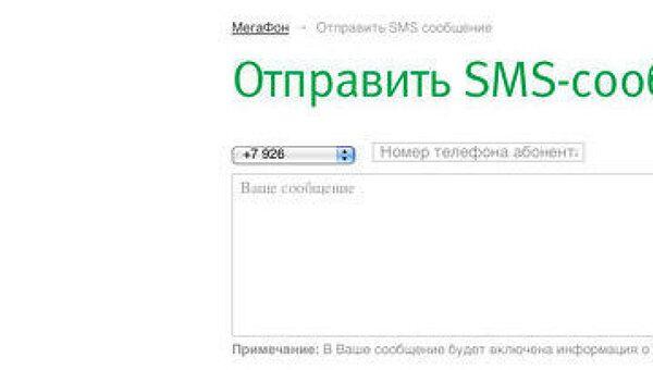 Сервис для бесплатной отправки SMS-сообщений с сайта оператора Мегафон. Архив
