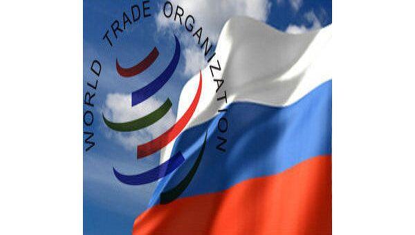 Россия ВТО. Архив
