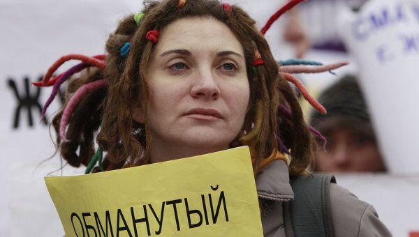 Всероссийская акция протеста дольщиков. Архив