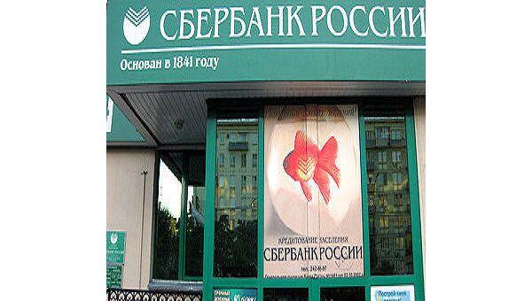Сбербанк снизил чистую прибыль по РСБУ за 2009 год втрое - до 36,2 млрд руб