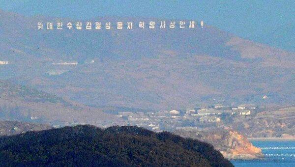 Вид на Северную Корею с территории острова Йонпхендо