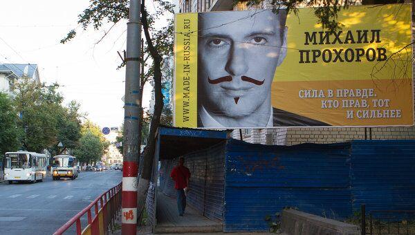 Рекламный билборд Михаила Прохорова испорчен в Нижнем Новгороде