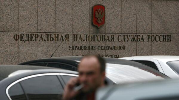 Здание управления Федеральной налоговой службы России по городу Москве