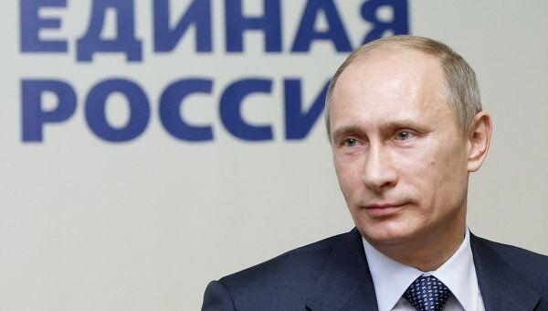 Премьер-министр РФ Владимир Путин встретился с представителями Кировского регионального отделения партии Единая Россия
