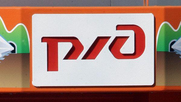 РЖД в феврале на две трети погасили бридж-кредит ВТБ на 80 млрд руб