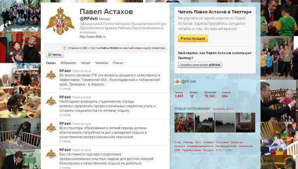 Скриншот страницы Павла Астахова в Twitter