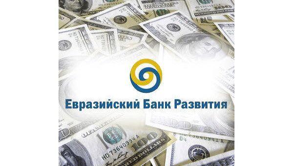 Евразийский банк развития (ЕАБР). Архив