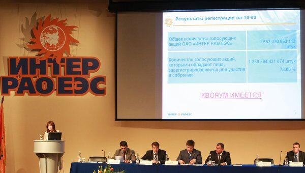 Интер РАО приступило к реализации сделки по покупке 79% ОГК-3
