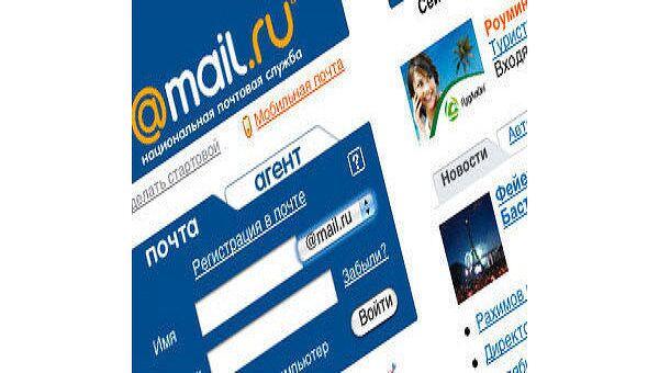 Скриншот страницы сайта mail.ru. Архив