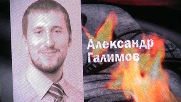 На прощании в Ярославле Александра Галимова называли великим игроком