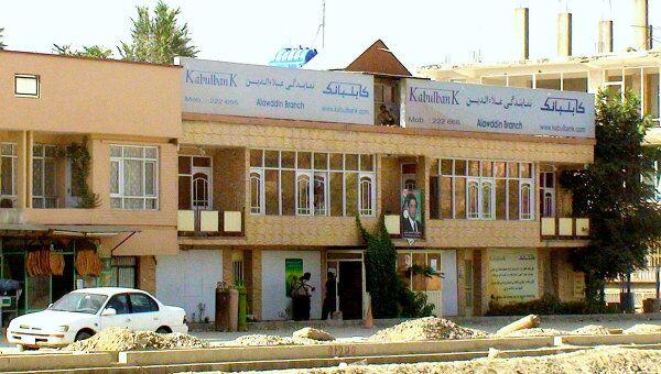 Одно из отделений Kabul bank в афганской столице. Архив