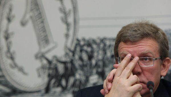 Министр финансов РФ Алексей Кудрин
