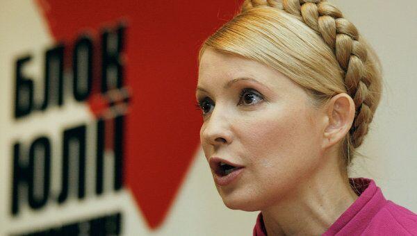 Лидер БЮТ Юлия Тимошенко. Архив