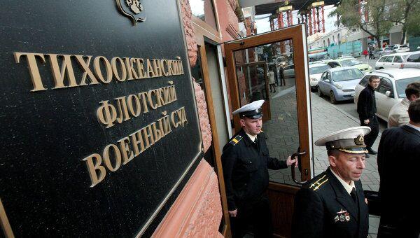 Приговор по делу об аварии на АПЛ Нерпа огласят во Владивостоке