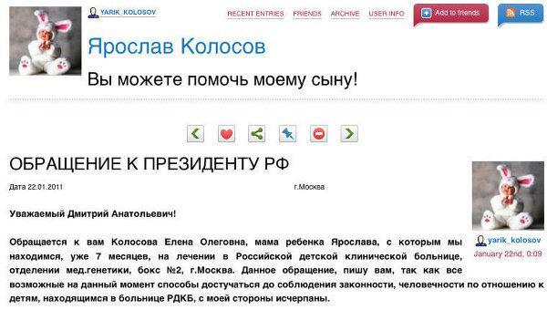 Скриншот блога Елены Колосовой