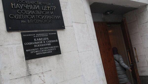 Работа центра судебной психиатрии им. В. П. Сербского