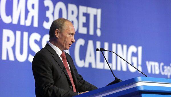 Премьер-министр РФ В.Путин принял участие в инвестиционном форуме ВТБ Капитал Россия зовет. Архив