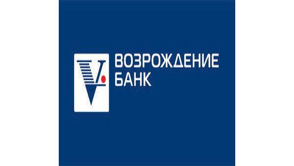 Логотипа банка Возрождение. Архивное фото