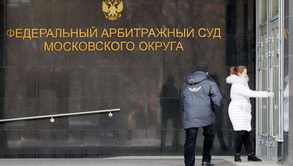 Здание Федерального арбитражного суда Московского округа. Архивное фото