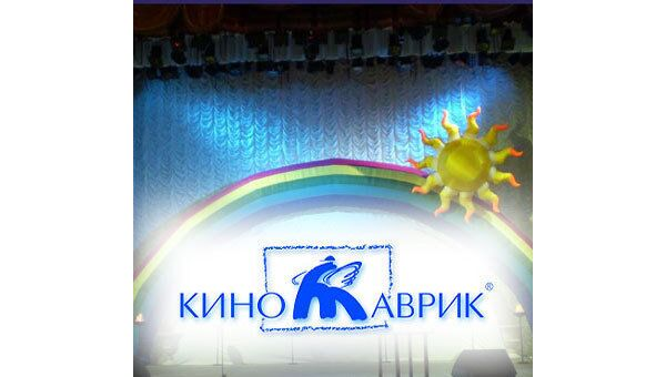 Международный детский фестиваль искусств Кинотаврик