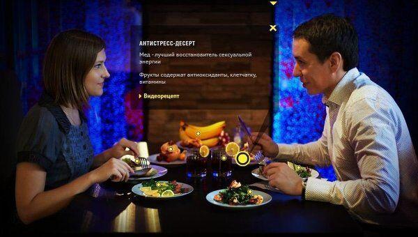 Меню для романтического ужина