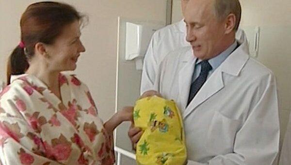 Путин взял на руки 7-миллиардного жителя Земли