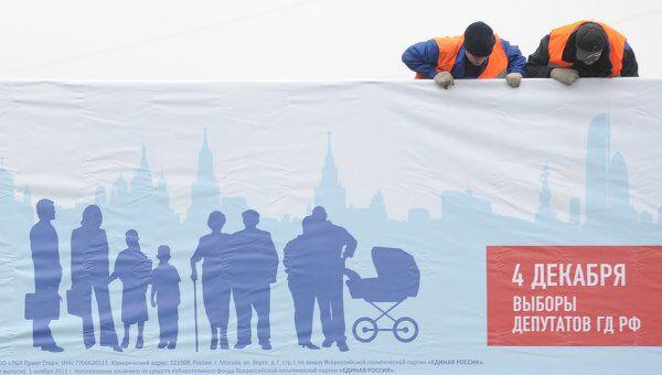 Агитационные плакаты думской предвыборной кампании