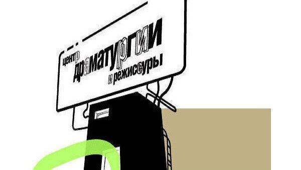 Центр драматургии и режиссуры Алексея Казанцева и Михаила Рощина
