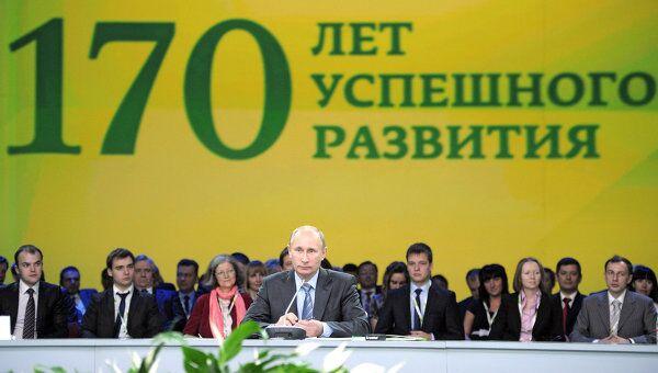 Владимир Путин на конференции в честь 170-летия Сбербанка