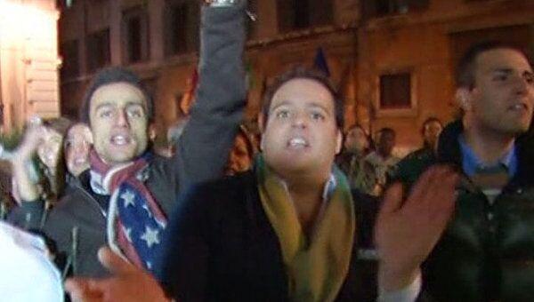 Сотни жителей Рима аплодировали и танцевали в честь отставки Берлускони