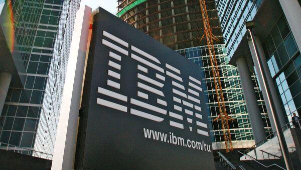 Российская лаборатория систем и технологий IBM