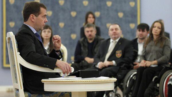 Президент РФ Д.Медведев встретился с инвалидами