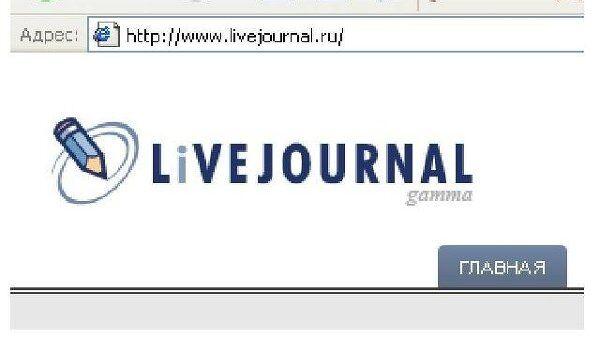 Скриншот сайта LiveJournal.ru