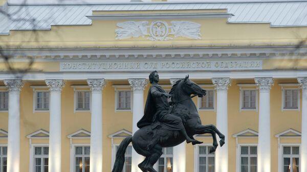 Конституционный суд Российской Федерации в Санкт-Петербурге