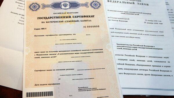 Государственный сертификат на материнский капитал, архивное фото