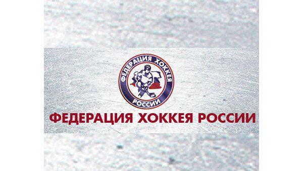 Федерация хоккея России (ФХР)