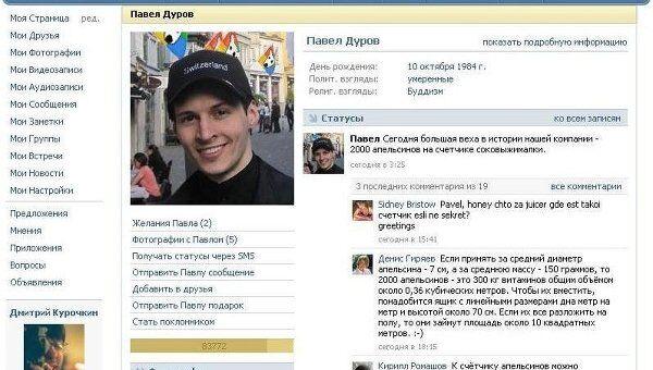 Скриншот сайта ВКонтакте