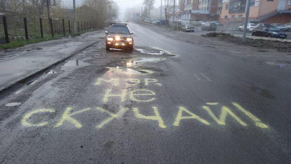 Томские общественники окрасили ямы на дорогах города