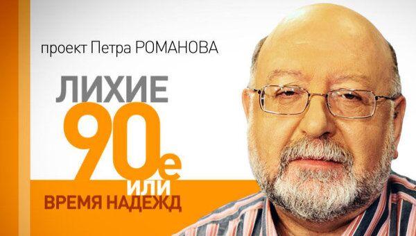 Лихие 1990-е. Дмитрий Лихачев как совесть нации