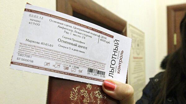Продажа билетов в Большой театр